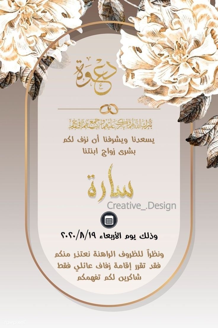 دعوة زفاف In 2021 Floral Cards Design Photo Collage Template Wedding Invitation Background