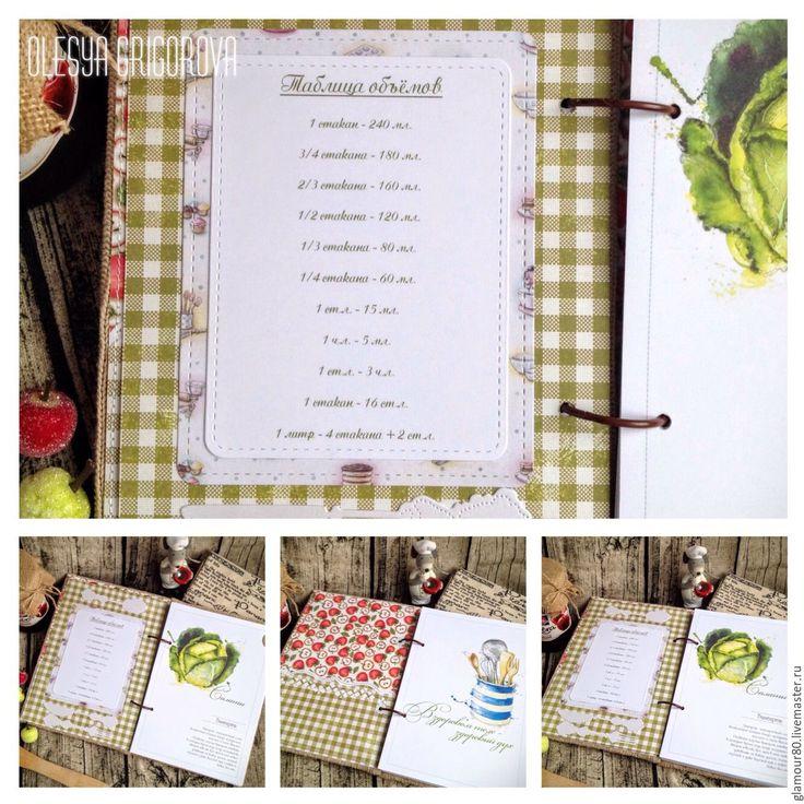 Купить+Кулинарная+книга+-+бежевый,+Скрапбукинг,+кулинарная+книга,+кулинарный+блокнот,+книга+рецептов,+подарок