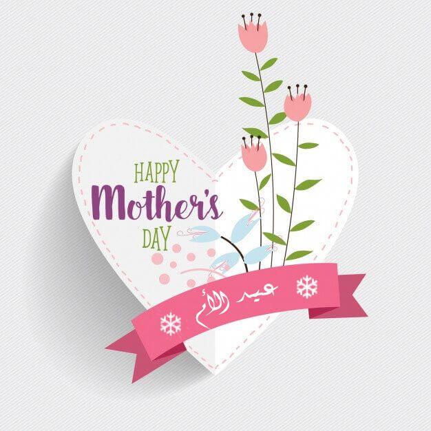 أجمل صور عيد الام 2020 عالم الصور Happy Mother S Day Mother Day Gifts Happy Mothers Day