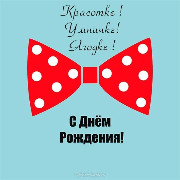 pozdravleniya-s-dnem-rozhdeniya-sovremennie-otkritki foto 8