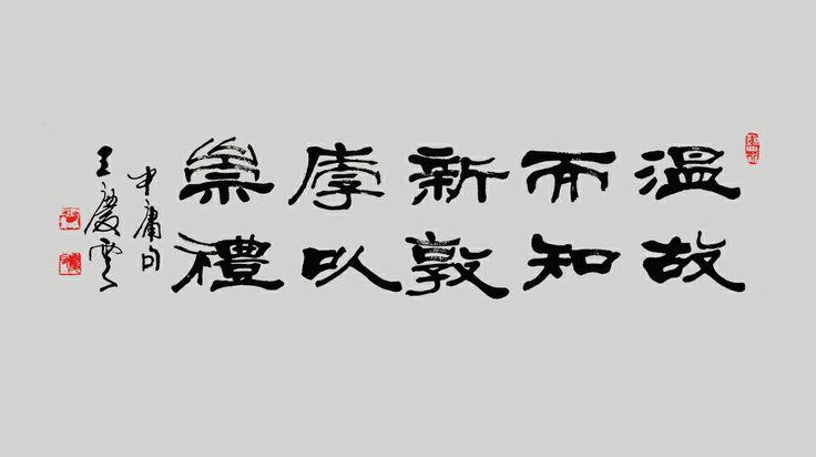 隸書「溫故而知新 敦厚以崇禮 中庸句」  王慶雲書法/王庆云书法/calligraphy art/Shodo書道/wqy1929@gmail.com