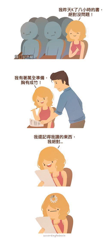 好色龍的網路生活觀察日誌: 雜七雜八短篇漫畫翻譯591