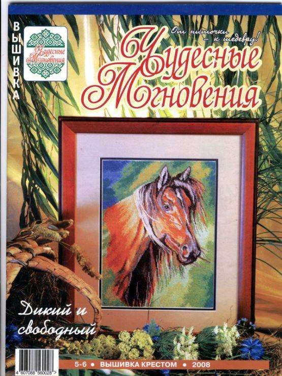 Gallery.ru / Фото #1 - №5-6-2008 - Orlanda