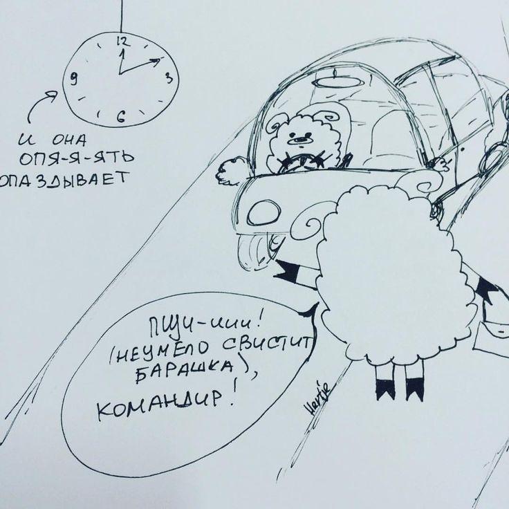 Понедельник - такой день (и дальше там по тексту). Барашка - вся из себя в делах - потому как-то пропала (а то тут некоторые волнуются - вот она, жива-здорова, на месте). Мы с ней желаем вам не опаздывать и все успевать! Отличной рабочей недели!  #lamb#sheep#travel#hertje#опоздание#nsk#happy#happiness#behappy#illustration#inspiration#овцаца#овечка#барашек#впередвперед#иллюстрация#приключение#путешествие#зима#счастье#понедельникденьтяжелый#питер#спб  (at Санкт-Петербург, Лиговский проспект)