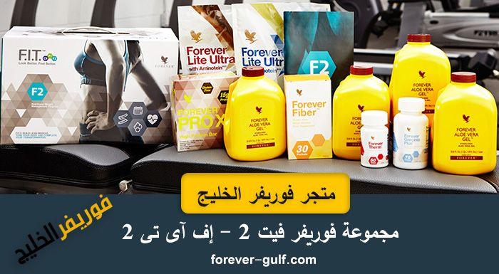 مجموعة فوريفر فيت 2 إف آى تى 2 فوريفــر الخليج Fitness