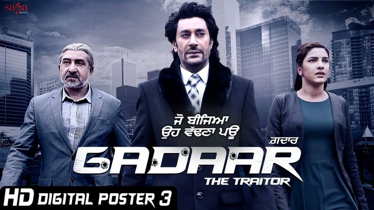 Gaddar: The Traitor (2015) Punjabi Movie Free Download - Movies Wood