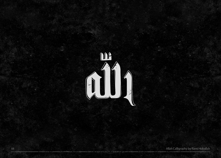 30 Allah Calligraphy on Behance