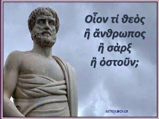 Αντιγραφάκιας: Αριστοτέλης: Για να γίνεις θεός πρέπει να ολοκληρω...