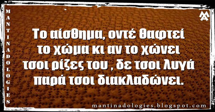 Μαντινάδα - Το αίσθημα, οντέ θαφτεί, το χώμα κι αν το χώνει τσοι ρίζες του , δε τσοι λυγά, παρά τσοι διακλαδώνει. #mantinades #mantinada #Κρήτη #Crete #μαντιναδες #μαντιναδα http://mantinadologies.blogspot.gr/
