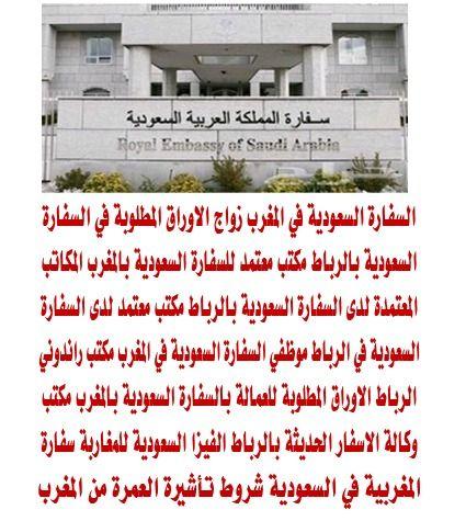 السوق العربى مراجعة السفارة السعودية بالرباط المغرب Photo Wall Roye Photo