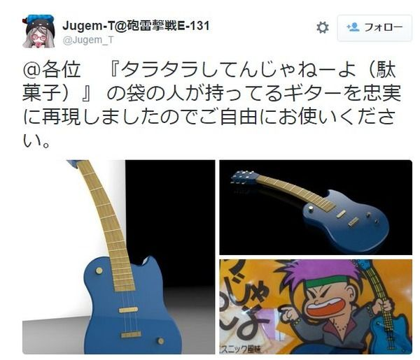 無駄なクオリティ!タラタラしてんじゃねーよのギター3D化に成功!弦が3本しかない事が判明