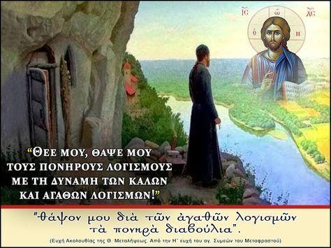 ~ΑΝΘΟΛΟΓΙΟ~ Χριστιανικών Μηνυμάτων!: Η ΠΑΛΗ ΜΕ ΤΟΥΣ ΛΟΓΙΣΜΟΥΣ, του π. Νίκωνα, Νέα Σκήτη