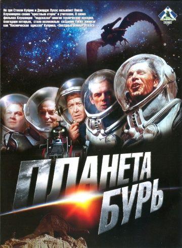 Планета бурь (Planeta bur)