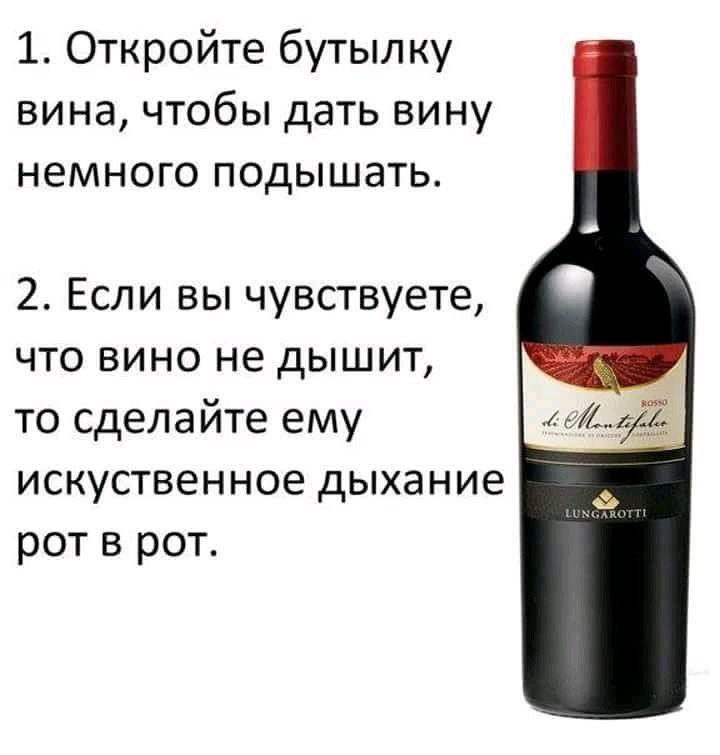Прикол картинка вино