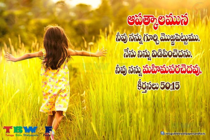jesus wallpaper with bible verses for mobile telugu