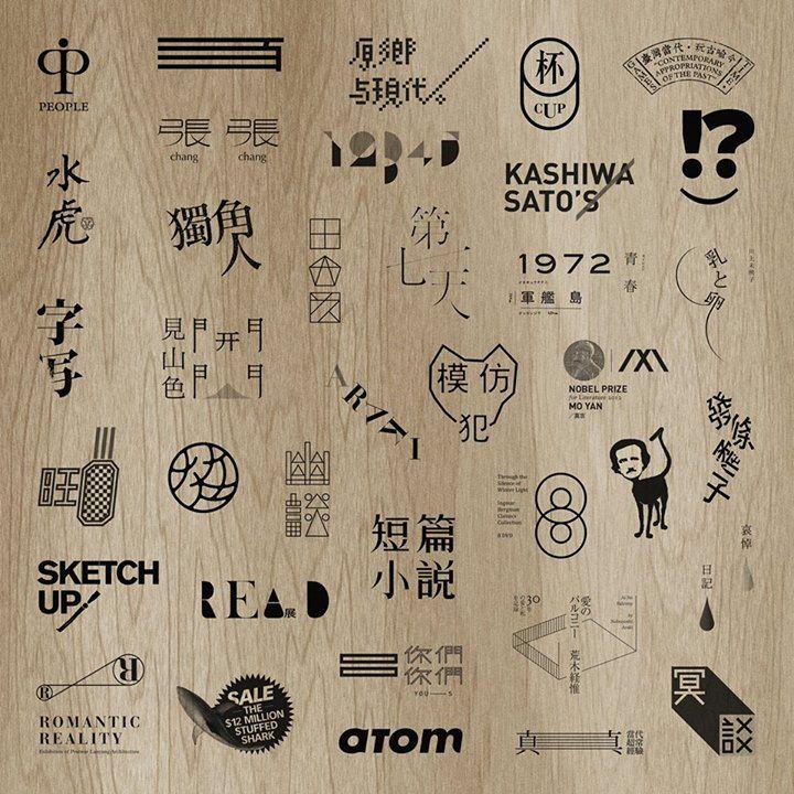 logos / 王志泓