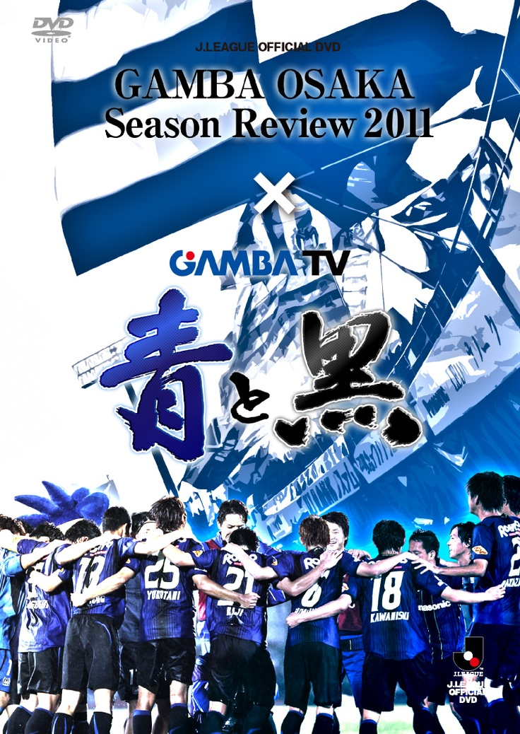 GAMBA OSAKA Season Review 2011