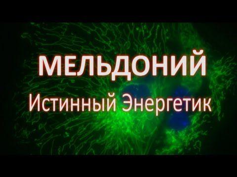 Мельдоний: Истинный Энергетик - YouTube