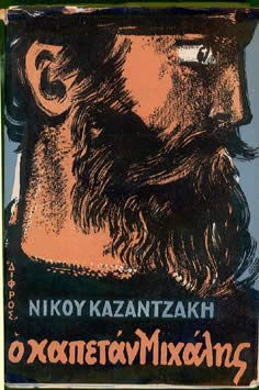 Captain Michalis (Greek: Καπετάν Μιχάλης) is a 1953 novel by the Greek writer Nikos Kazantzakis. It is known as Freedom and Death in the United Kingdom. The writer was influenced by his early years on the island of Crete and uses explicit Greek words and the Cretan idiom in a way that preserves it untouched. It is one of the most widely read books of modern Greek literature which has been translated and published in several languages.
