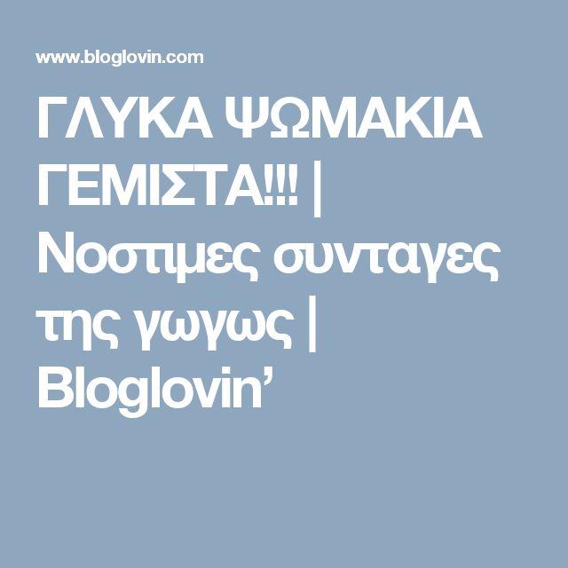 ΓΛΥΚΑ ΨΩΜΑΚΙΑ ΓΕΜΙΣΤΑ!!!   Νοστιμες συνταγες της γωγως   Bloglovin'