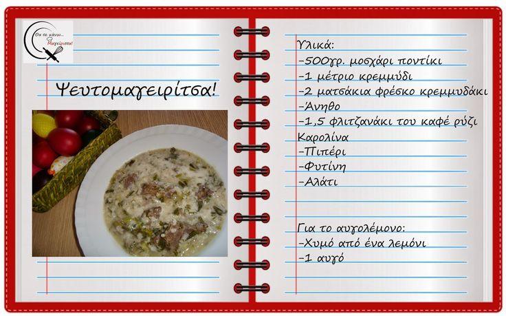 Θα σε κάνω Μαγείρισσα!: Ψευτομαγειρίτσα!