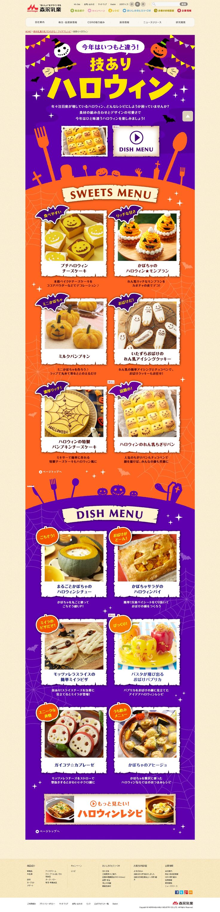 Kawaii sweets menu