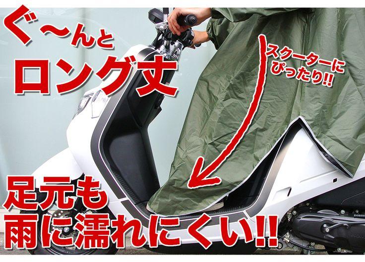 【楽天市場】【送料無料】極厚 レインポンチョ レディース メンズ バイク 自転車 原付 スクーター フリーサイズ レインコート レインウェア 雨ガッパ:Car Over