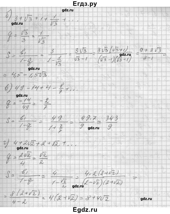 Гдз математика 10 класс мордковия смирнова