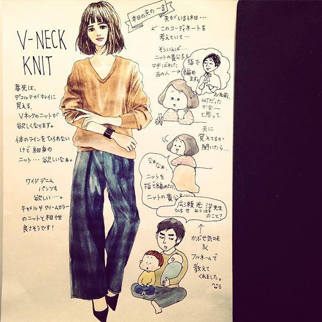ファッションに興味がない夫をも惹きつけた #ニットの貴公子 #妹さんのウエディングドレスを編む #優しさがにじみ出てる #ほぼ日umu #techo2015 #fashion #style #coordinates #fashionillustration #illustration #ファッションイラスト #絵日記 #knit #ニット