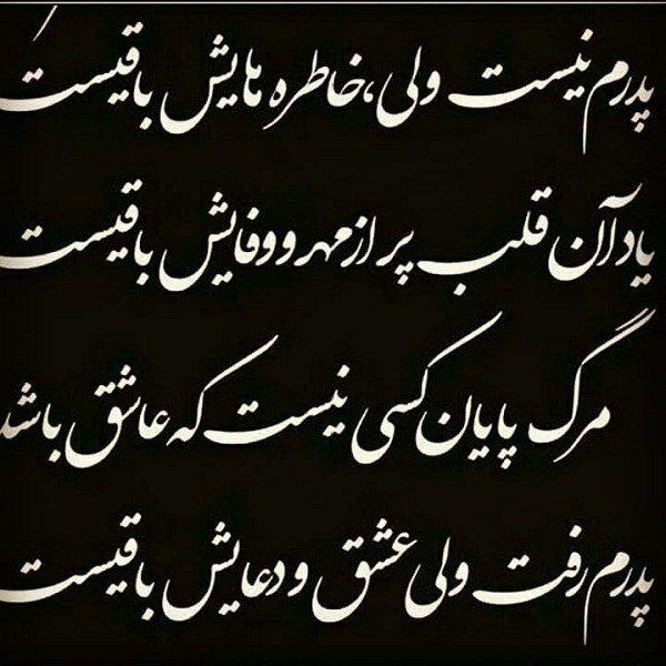 عکس پروفایل پدرم نیست ولی Intelligence Quotes Persian Quotes Text On Photo