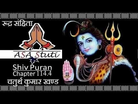 Shiv Puran Ch 114.4: गणेश चतुर्थी व्रत की उद्यापन विधि.