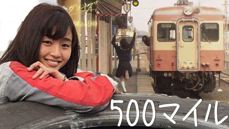 藤原さくら【500マイルも離れて】福山雅治/ドラマ「ラヴソング」より、歌詞・コード