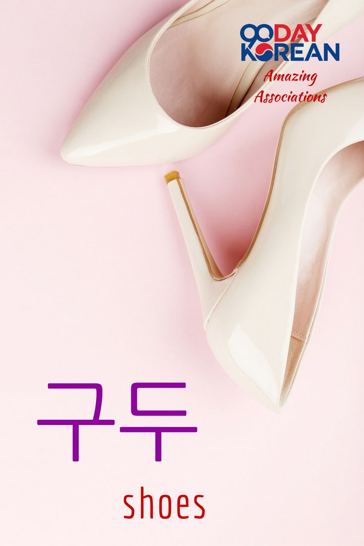 How could you remember 구두 (shoes)? Reply in the comments below with your association!
