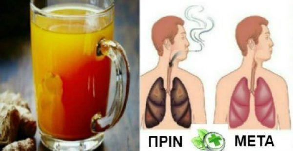 Καπνιστές Προσοχή: Καθαρίστε τα πνευμόνια σας εύκολα με ΑΥΤΗ τη Θαυματουργή…