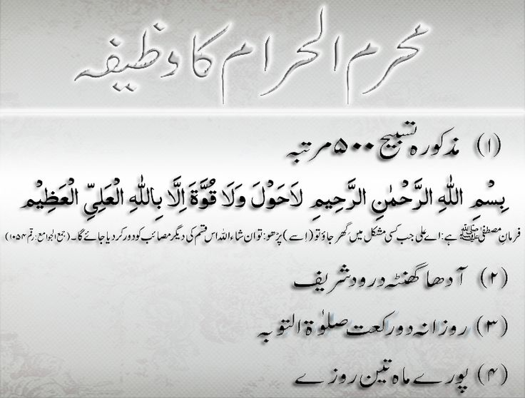 Image result for moharram ke qurani wazaif
