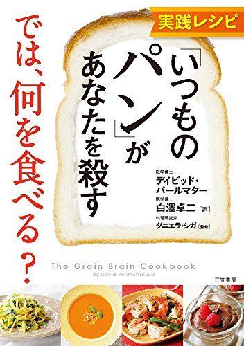 実践レシピ 「いつものパン」があなたを殺す では、何を食べる? (単行本)   デイビッド パールマター http://www.amazon.co.jp/dp/4837957617/ref=cm_sw_r_pi_dp_4pGvxb196KTHG