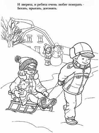 снежная горка, найти картинки о зиме