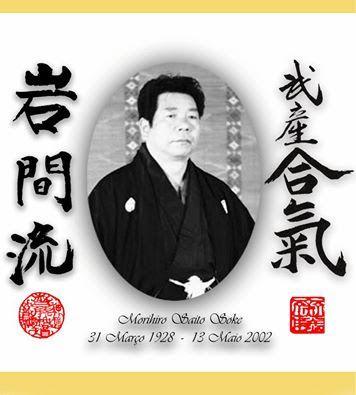 Aikido  Mendoza Iwama : Aikido Mendoza - Morihiro Saito sensei