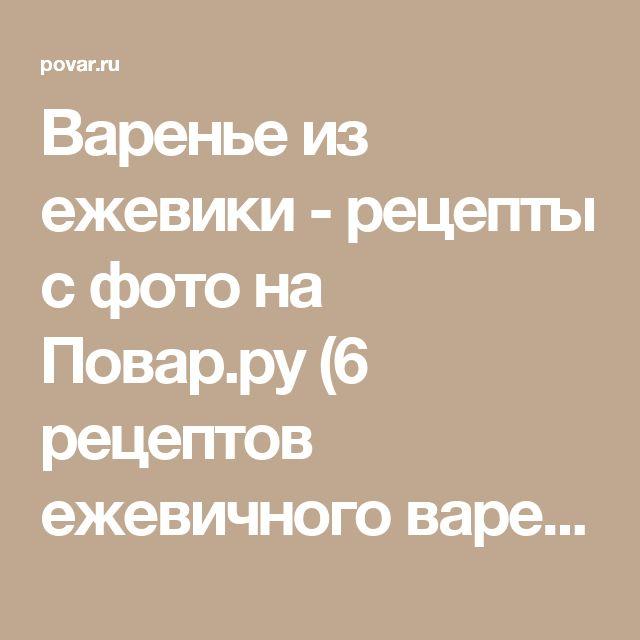 Варенье из ежевики - рецепты с фото на Повар.ру (6 рецептов ежевичного варенья)