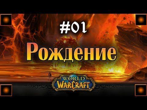 World of Warcraft #1 Рождение - Best sound on Amazon: http://www.amazon.com/dp/B015MQEF2K -  http://gaming.tronnixx.com/uncategorized/world-of-warcraft-1-%d1%80%d0%be%d0%b6%d0%b4%d0%b5%d0%bd%d0%b8%d0%b5/
