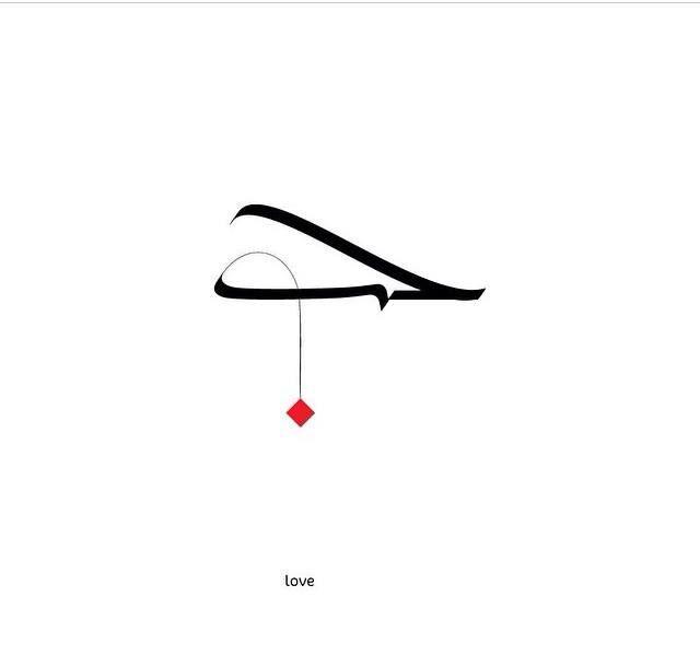 Arabic Calligraphic Script © Visual Dhikr Ruh Al Alam https://www.behance.net/gallery/Jude-Arabic-Calligraphic-Script/10070305