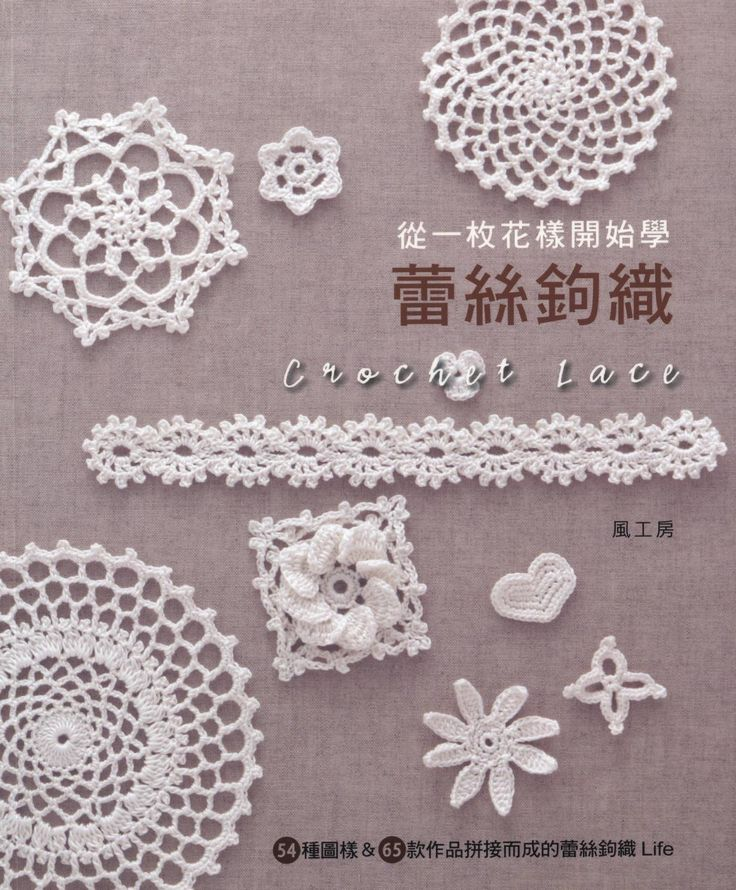 Crochet lace flower applique