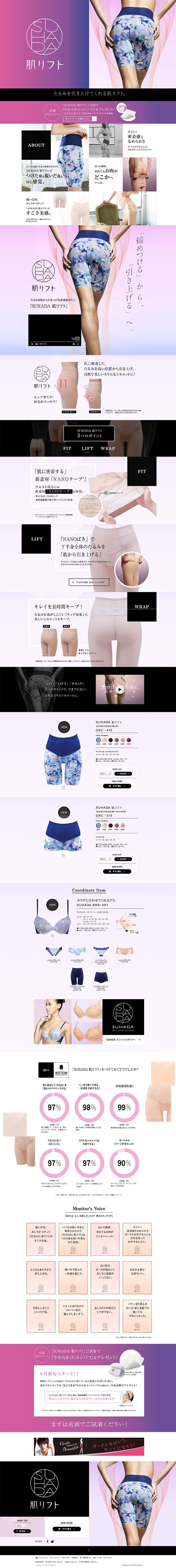 SUHADA 肌リフト【ファッション関連】のLPデザイン。WEBデザイナーさん必見!ランディングページのデザイン参考に(シンプル系)