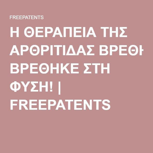 Η ΘΕΡΑΠΕΙΑ ΤΗΣ ΑΡΘΡΙΤΙΔΑΣ ΒΡΕΘΗΚΕ ΣΤΗ ΦΥΣΗ! | FREEPATENTS