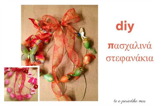 Το e - περιοδικό μας: Φτιάξτε πασχαλινά στεφανάκια, εύκολα!