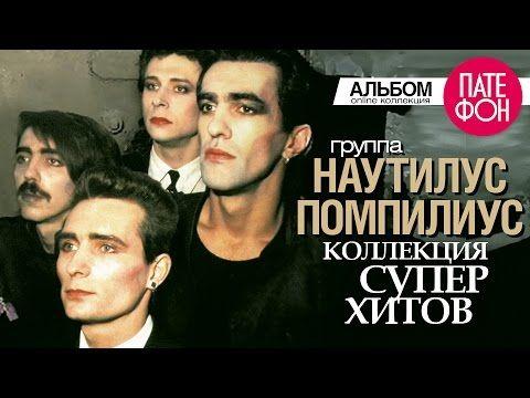 Наутилус Помпилиус - Я хочу быть с тобой - YouTube