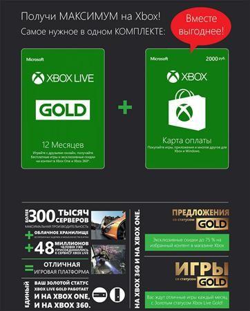 Карта подписки Xbox Live: 12 месяцев + подарочная карта Xbox Live: Gold 2000 рублей  — 4899 руб. —  Комплект из карты подписки Xbox Live: 12 месяцев и подарочной карты Xbox Live: Gold 2000 рублей предоставляет доступ к сервису Xbox Live на 12 месяцев в российской или европейской версии аккаунта, и включает подарочную карту Xbox Live Gold на 2000.