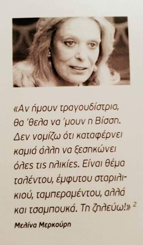 Μελίνα Μερκούρη για Άννα Βίσση