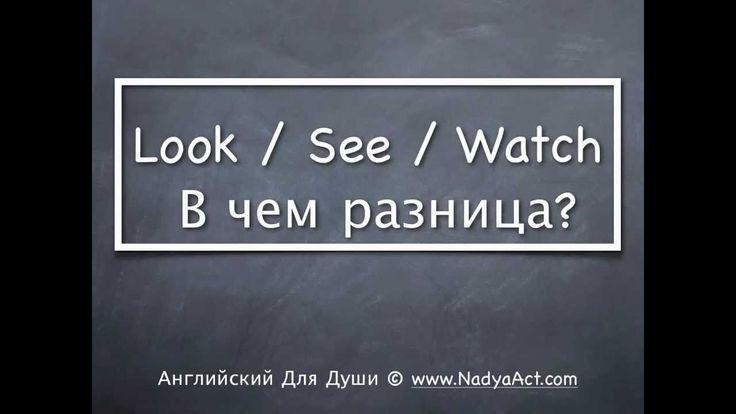 Английский Для Души http://www.nadyaact.com - Уроки английского языка…