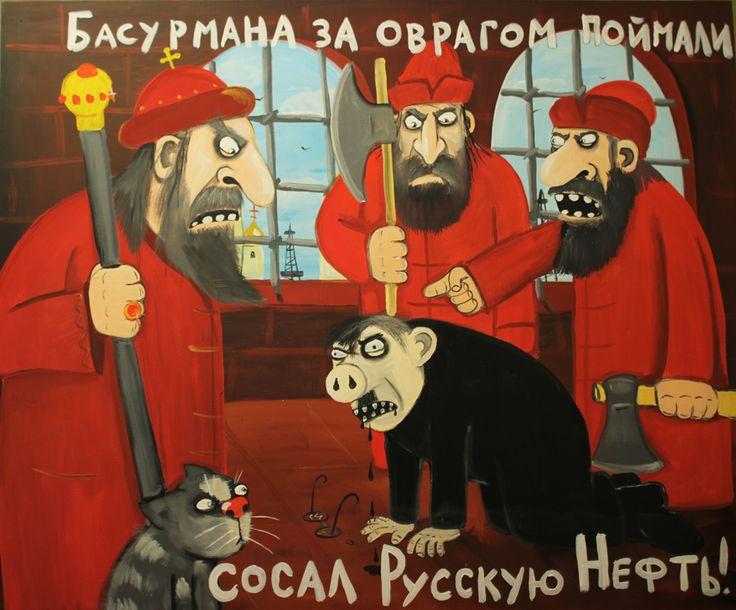 http://vasya-lozhkin.ru/files/paintings/gimage_888.jpg